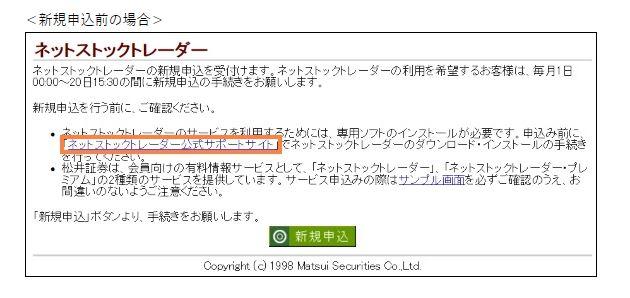 松井証券ネットストックスマート